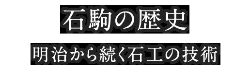石駒の歴史